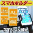 自転車 スマホホルダー iPhone6s iPhone7 iPhone6s iPhone7Plus iPhoneX対応 自転車用 バイク ナビ iPhone Android