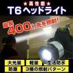 T6 高性能 LED ヘッドライト 登山 夜釣り led懐中電灯 防災 作業用 T6 アウトドア 夜の散歩
