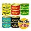 サヴァ缶 国産サバ缶 アソートセット 岩手県産 5種類×2缶 計10缶セット サバ缶 ギフト箱無