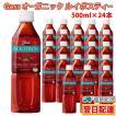 Gass オーガニック ルイボスティー ペットボトル 500ml×24本セット ケース販売