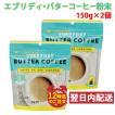 エブリディ・バターコーヒー 粉末 1個150g(約42杯分)×2個セット インスタントコーヒー お湯を注ぐだけ ギー&MCT配合(メール便発送・追跡番号有り)