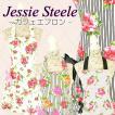 Jessie Steele エプロン フリル かわいい 綿100% 姫系 花柄 ギフト 選べる6種