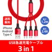 USB 充電ケーブル 1.2m 急速充電 iPhone Type-C 3in1 Android 充電器 高耐久 2.4A