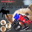 犬用リード 伸縮リード 犬 リード ライト付き ペットリード 巻き取り式 伸縮