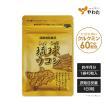 やわた 琉球ウコン(約半月分 45粒)  ウコン クルクミン 無農薬栽培 サプリ サプリメント