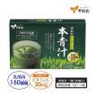 やわた 本青汁(約1ヶ月分 30袋入) 青汁 大麦若葉 乳酸菌 ビタミンC(栄養機能食品) サプリ サプリメント