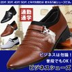 ビジネスシューズ 革靴 紳士靴 スリッポン メンズ 新生活 入学式 卒業式 就活 メンズシューズ 通気性 男 靴 軽量 フォーマル 結婚式 仕事用 PU革靴