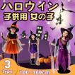 ハロウィン 衣装 仮装 子供用 女の子 ドレス ウィッチ 巫女 魔女 キッズ ハロウィーン コスチューム   代引不可