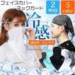 フェイスカバー フェイスマスク UV マスク フェイスガード ネックガード メンズ レディース 速乾性 ひんやり 熱中症対策 メール便限定 代引不可