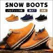 スノーブーツ メンズブーツ 裏起毛 防寒靴 ノルディック柄 カジュアルブーツ 滑り防止 ブーツ メンズ 保温 暖かい 靴 防寒 シューズ アウトドア