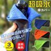 超吸水折りたたみ傘専用カバー 超吸水 マイクロファイバー 収納ポーチ 傘カバー 雨の日 梅雨 濡れた傘をそのまま収納できる 3色 代引不可