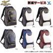 【1色刺繍サービス】2016年NEWモデル ミズノプロ バックパック (1FJD6000)