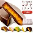 送料無料 『安納芋トリュフ15個入』  種子島純産100%使用 御歳暮 お歳暮  内祝い ギフト プレゼント ベルギーチョコ スイートポテ 洋菓子