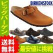 ビルケンシュトック BIRKENSTOCK レザー  サボサンダル ビルケン ボストン 革靴 メンズ レディース サンダル 【birkenstock-bostonmens】【0222】