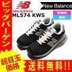 ニューバランス スニーカー メンズ レディース ML574KWS New Balance ワイズD new54