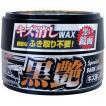 リンレイ 黒艶ダーク&メタリック車用 W-9