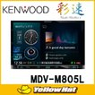 【地図更新1年間無料】 KENWOOD ケンウッド 「彩速ナビ」 MDV-M805L ハイレゾ対応/地上デジ/Bluetooth内蔵DVD/USB/SD AVナビゲーション