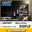 IPF 50DFLB フォグランプ H8/H11/H16 バルブ 2色切替 6500K⇔2800K 2500lm 12V/24V兼用12W