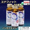 エナフィット 50mL 50本 ノンカフェイン 飲み物 低カロリー 栄養ドリンク 指定医薬部外品 送料無料