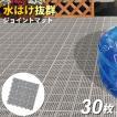 ベランダ マット タイル 日本製 コンドル 水切りユニ...