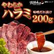 5円 お一人様1パック限り やわらか ハラミ 味噌だれ漬け 200g 焼肉 焼き肉 牛肉 バーベキューセット 焼肉セット BBQ