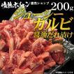 焼肉 肉。ジューシーカルビ醤油だれ漬け(200g)情熱ホ...