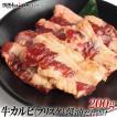 牛カルビ(ブリスケ)醤油だれ漬け 200g 情熱ホルモン 情ホル 焼肉
