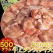 牛上タンスライス塩だれ漬け(500g)牛タン 情熱ホルモン 情ホル 焼き肉 焼肉
