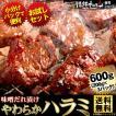 焼肉 焼肉セット 肉 やわらかハラミ味噌だれ漬け お試しセット 600g 送料無料 バーベキューセット BBQ