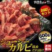 焼肉セット バーベキュー 肉 ジューシーカルビ醤油だれ漬けお試しセット 200g×3パック  送料無料 BBQ 焼き肉