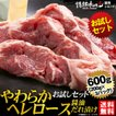 焼肉セット 肉 バーベキューセット やわらかヘレロース醤油だれ漬けお試しセット600g 送料無料 BBQ 焼き肉