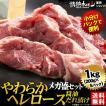 焼肉セット 肉 バーベキューセット やわらかヘレロース醤油だれ漬けメガ盛セット1kg 送料無料 BBQ 焼き肉