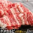 焼肉セット 肉 バーベキューセット ゲタカルビ醤油だれ漬けメガ盛セット 1kg 送料無料 BBQ 焼き肉