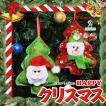 クリスマス 飾り オーナメント ツリー飾り 小物 パーティーグッズ 壁掛け