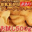 訳あり 豆乳おからクッキー プレーン約50枚 500gお試し  (固焼き)