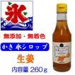 無添加 かき氷シロップ 生姜シロップ 260g