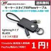 <送料無料> Keycaseケーブル iOS(lightning)ブラック 【ネコポス配送】