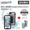 【防水・耐衝撃】Catalyst iPhone SE/5s/5 完全防水ケース【ブラック】