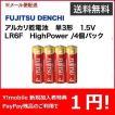 <送料無料>【ネコポス配送】アルカリ乾電池 単3形HighPower /4個パック
