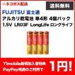 <送料無料>【ネコポス配送】アルカリ乾電池 単4形 4個パック FUJITSU 富士通 1.5V LR03F LongLife ロングライフ