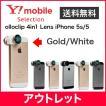 【アウトレット】olloclip 4in1 Lens iPhone 5s/5