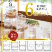 ICHENDORF MILANO イッケンドルフミラノ DECO collection 6pc SET 6個セット 耐熱グラス