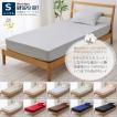 ボックス シーツ シングル ベッド用 日清紡 スーパーソフト 最高級素材 綿100%(S:100×200×マチ30cm)