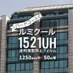ルミクール 透明飛散防止タイプ 1521UH 1250mm×50m ガラスフィルム 窓フィルム