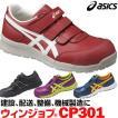 アシックス 作業靴 ウィンジョブ CP301 FCP301 作業スニーカー