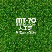 人工芝 MT-70 濃淡2色パイル 91cm×20m