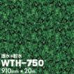 人工芝 透水仕様 WTH-750 91cm×20m