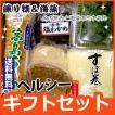 「九十九島特産 魚の旨味と天然海藻のヘルシーギフト」 『送料無料』