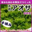 天然アオサのり 1袋(20g入り)栄養たっぷり!ヘルシー!長崎産の天然モノ