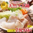 ギフト 長崎産天然クエ鍋1〜2人前(クエ 計300g前後、元祖クエスープ) クエは専門店で!くえ鍋